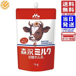 森永 加糖れん乳 森永ミルク スパウトパウチ 1kg 業務用 大容量 コンデンスミルク 練乳 送料無料