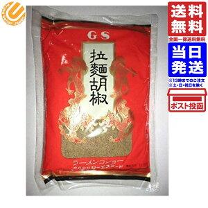 ジーエスフード 拉麺胡椒 (ラーメンコショー) 250g×2袋セット 送料無料