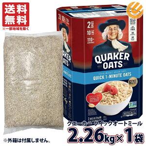 クエーカー クイックオートミール 2.26kg ×1袋 QUAKER あす楽 コストコ 通販