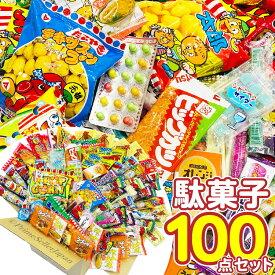 駄菓子 詰め合わせ 人気 100点セット 大量 お楽しセット まとめ買い 駄菓子セット 送料無料 一部地域を除く