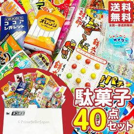 駄菓子 詰め合わせ 人気 40点セット 大量 お楽しセット まとめ買い 駄菓子セット メール便 送料無料