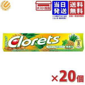 モンデリーズ クロレッツXP パイナップル&ミント 14粒×20個 送料無料
