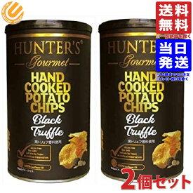 まとめ売り 2個セット ビック缶 150g 今夜比べてみました ハンターズ 黒トリュフ ポテトチップス ハンター 150g Big缶 HUNTER'S 成城石井
