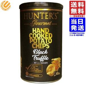 ハンターズ 黒トリュフ ポテトチップス ハンター 150g Big缶 HUNTER'S 今夜比べてみました