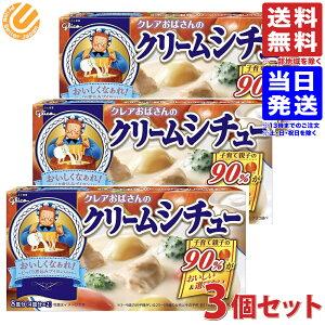 江崎グリコ クレアおばさんのシチュールー 140g3個 クリームシチュー 送料無料