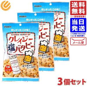 稲葉ピーナツ クレイジーソルトバタピー 52g×3袋セット 送料無料 塩バタピー 配送N