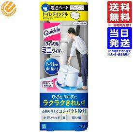 クイックルミニワイパー (トイレクイックルニオイ予防シトラスミントの香り1枚入りが同梱) ひざをつかずにラクラクきれい!