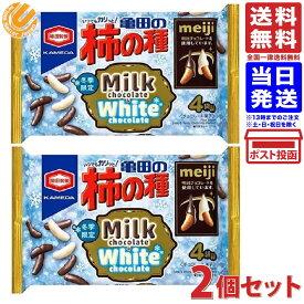 亀田製菓 亀田の柿の種 ミルクチョコ&ホワイトチョコ 73g(4袋詰)×2袋セット 送料無料