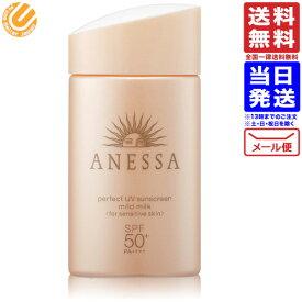 ANESSA(アネッサ) アネッサ パーフェクトUV マイルドミルク SPF50+/PA++++ 無香料 単品 60mL 送料無料