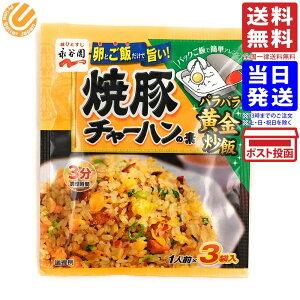 永谷園 焼豚チャーハンの素 27g 送料無料 単品