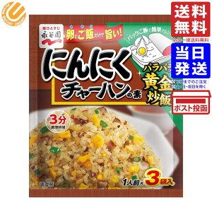 永谷園 にんにくチャーハンの素 26.1g 送料無料 単品