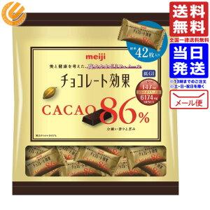チョコレート効果 カカオ86% 大袋