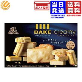 森永 ベイク クリーミーチーズ 10粒 1箱 送料無料