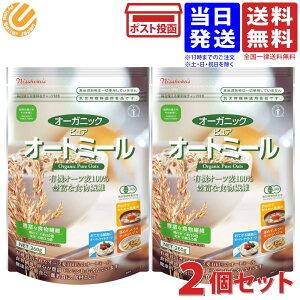 日本食品 オーガニックピュア オートミール 260g×2袋 送料無料