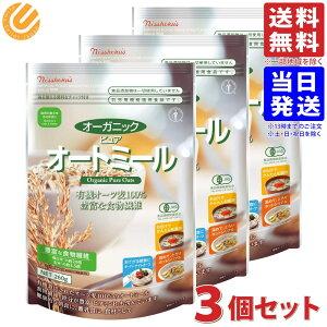 日本食品 オーガニックピュア オートミール 260g×3袋 送料無料(一部地域を除く)