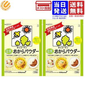 キッコーマン 豆乳おからパウダー 120g ×2袋 送料無料