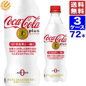 コカ・コーラ プラス 470ml PET ペットボトル 72本 3ケース 全国送料無料 メーカー直送 コカコーラ トクホ 特保 特定保健食品