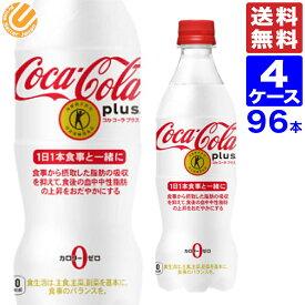 コカ・コーラ プラス 470ml PET ペットボトル 96本(24本×4ケース) 全国送料無料 メーカー直送 コカコーラ トクホ 特保 特定保健食品