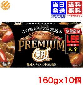 江崎グリコ プレミアム熟カレー 大辛LEE 160g ×10個セット 送料無料