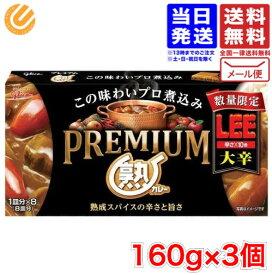 江崎グリコ プレミアム熟カレー 大辛LEE 160g ×3個セット メール便 送料無料