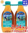 カークランド オーガニック ブルーアガベシロップ 1.02kg×2本 アガベ 有機 天然甘味料 アガベシロップ 低GI コストコ 通販