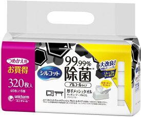 【単品】シルコット ウェットティッシュ 除菌 アルコールタイプ99.99除菌 詰替 320枚(40枚×8) [配送:T]