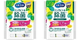 【2個セット】シルコットウェットティッシュ ノンアルコール除菌 つめかえ用 1パック(135枚:45枚×3個)