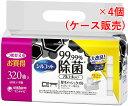 【ケース販売】シルコット ウェットティッシュ 除菌アルコールタイプ 99.99除菌 詰替 320枚(40枚×8) ×4個 ◆全国送…