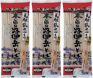 【3袋セット】はくばく 木曽路御岳そば 200g 〔配送:T〕蕎麦