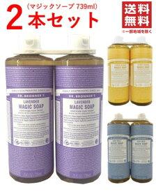 ドクターブロナー マジックソープ 液体石鹸 739ml 選べる 2本セット 各種 コストコ 通販 送料無料 配送T