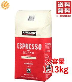 スターバックス コーヒー エスプレッソ 1.13kg 赤 送料無料コストコ 通販 カークランド ダークローストト コーヒー豆 配送T