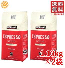 コストコ カークランド スターバックス コーヒー豆 エスプレッソ ダークロースト 1.13kg 赤 × 2袋セット 送料無料 あす楽
