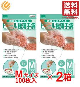 オカモト グローブ ビニール手袋 100枚入 Mサイズ 2箱セット 調理に使える ビニール極薄手袋 (粉なし) 送料無料 配送T