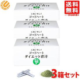 においキレイ ゴッドハート ダイエット青汁 465g(5gx93包)3箱セット 銀座まるかん 青汁 送料無料(一部地域を除く)