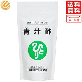 【正規取扱店】銀座まるかん 青汁酢 120g 約480粒 全国送料無料 配送N