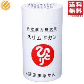 【正規取扱店】スリムドカン(大)165g 約660粒 まるかん