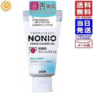 ライオン NONIO 舌専用クリーニングジェル 45g