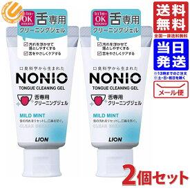 【2個セット】NONIO(ノニオ)舌専用クリーニングジェル 45g 送料無料 配送N