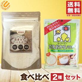 キッコーマン 豆乳おからパウダー 120g + 超微粉!プレミアム国産おからパウダー 150g 2種食べ比べセット 送料無料
