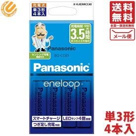 パナソニック エネループ 充電器セット 単3形充電池 4本付き スタンダードモデル K-KJ83MCC40 送料無料
