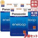 【3個セット】エネループ 単4形充電池 4本パック スタンダードモデル BK-4MCC/4C パナソニック Panasonic 送料無料 eneloop