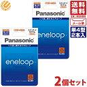 【2個セット】エネループ 単4形充電池 2本パック スタンダードモデル BK-4MCC/2C パナソニック Panasonic 送料無料 en…