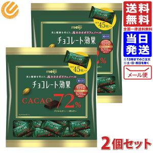 明治 チョコレート効果 カカオ72% 大袋 225g×2袋 送料無料 常温配送 メール便 返品不可[配送:N-1]