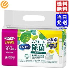 【単品】シルコット ウェットティッシュ 除菌 ノンアルコールタイプ 詰替 360枚(45枚×8)