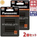 【2個セット】パナソニック エネループプロ 単4形充電池 4本パック 大容量モデル エネループ pro BK-4HCD/4C 充電式電池 送料無料