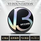 【正規品】 V3ファンデーション スピケア SPCARE エキサイティングファンデーション 15g リーフレット付き 送料無料 レビューでフェイスマスクプレゼント