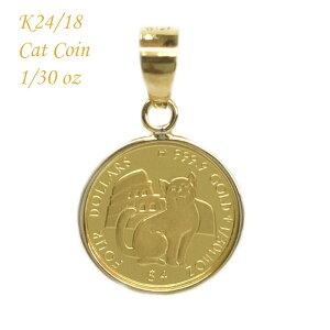 【新品】 ペンダント コイン 金 純金 金貨 24k K24 キャットコイン 1/30 枠K18付 コインペンダント ギフト 誕生日 記念日 プレゼント