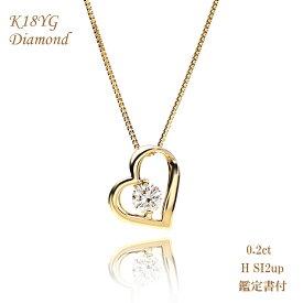 【鑑定書付】【ダイヤ ダイヤモンド ネックレス レディース H SI2 18K 18金 K18 イエロー ゴールド YG ダイヤ ハートモチーフ 0.1ct 記念日 誕生日 プレゼント 一粒ダイヤ シンプルダイヤ】