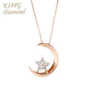 【ネックレス ダイヤ ダイヤネックレス レディース ピンクゴールド 18金 金 K18 18K K18PG 0.05ct 月&星 モチーフ ダイヤモンドジュエリー 記念日 誕生日 プレゼント ギフト】