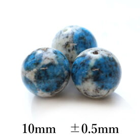 K2ブルー10mmパワーストーンビーズ アクセサリーパーツ メール便可